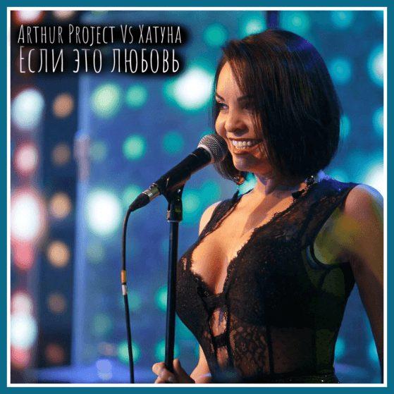 Arthur Project Vs Хатуна - Если это любовь (Missy Eliot Edition)