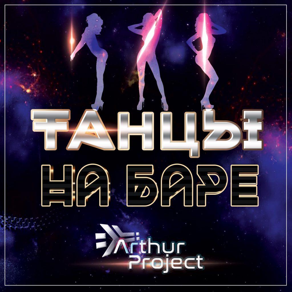Arthur Project - Танцы на баре