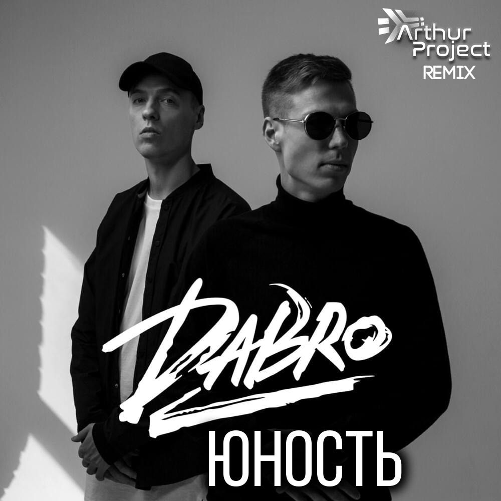 DABRO - Юность (Arthur Project Remix)