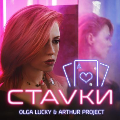 Olga Lucky & Arthur Project - Ставки