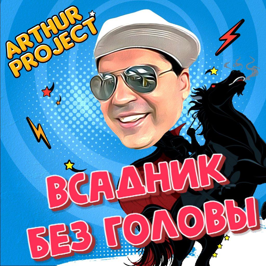 Arthur Project - Всадник без головы